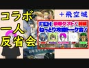 【FEH_588】 コラボ一人反省会! ( +飛空城やってく! ) 【 ファイアーエムブレムヒーローズ 】 【 Fire Emblem Heroes 】