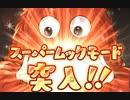 【グラブル】100連+スーパームックモードだぞい(´・(ェ)・`)【...