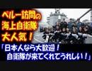 【海外の反応】 「日本人なら 大歓迎だ!」 海上自衛隊が ペルーを訪問、 現地で大人気!