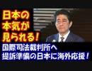 【海外の反応】 日本、 輸出規制問題で 韓国に対し 国際司法裁判所への 提訴を準備! 海外 「日本の 本気が 見られる」