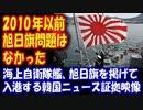 【海外の反応】 韓国人「旭日旗をめぐる議論は 2010年以前には 1度もなかったことを示す 証拠映像!」