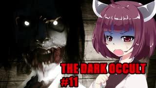 【THE DARK OCCULT】#11 呪いの館・屋根裏