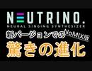 【AIきりたん】(NoMIX)新バージョン「NSF」で驚きの進化【NEUTRINO】
