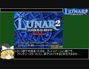 【PS】ルナ2エターナルブルーRTA 10時間49分4秒 1/15