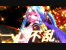 "【 MMD 】 Adults Miku seems to have acquired skill ""Claw of Fire"" ""Disrustling"""