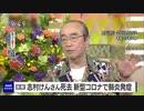 志村けん、死去 【コロナへの影響力】