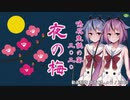 【鳴花生誕の宴2020】夜の梅【VOCALOIDカバー】