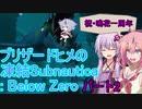 ブリザードヒメの凍結Subnautica: Below Zero2