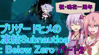 ブリザードヒメの凍結Subnautica: Below Z