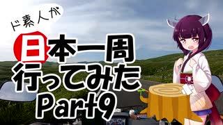 ド素人が日本一周行ってみた Part9【島根→