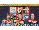 ヨルヤン 2020/3/30放送分