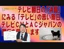 #622 テレ朝「決算」にみつけた「テレビ」の明日。テレビCMとACジャパンの関係を解説します|みやわきチャンネル(仮)#763Restart623