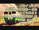 【駅名記憶】東北ずん子がとある科学の超電磁砲S EDのstand stillで只見線の会津若松~小出までの駅名を歌ってみる。