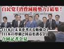 【減税勢力総結集!】『消費税減税』に向けての緊急声明~「日本の未来を考える勉強会」「日本の尊厳と国益を護る会」合同記者会見[桜R2/3/30]
