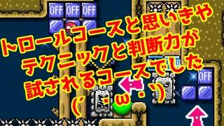【マリオメーカー2】世界のコースで戯れる