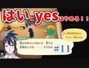 #11 あッッつもり!!無人島11日目/はいとyesはやめろってんだ!!