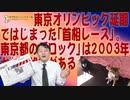 #625 東京オリンピック延期ではじまった「首相レース」。東京都の「ロック」は2003年からの伏線がある みやわきチャンネル(仮)#765Restart625