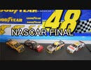 ミニカーでアメリカンモータースポーツを再現してみた。NASCAR JAPAN CUP SERIES FINAL ROUND