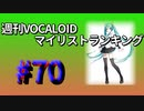 週刊VOCALOIDマイリストランキング #70
