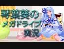 【ソニック・ザ・ヘッジホッグ2】琴葉葵のメガドライブ実況 #05
