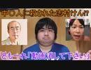 志村けんさんの死去で「中国ヘイト」や政権批判などがツイートされたことについてと「死去おめでとう」と人の死をバカにしているYouTuberについて