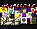 【日本人の反応コラボ】おきらくにスプラ2プラベマッチ!Part5(終)【チュン視点】