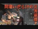 【間違いだらけの】巨影都市・初見実況【災害避難?】Part07