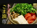 第3位:【糖質制限ダイエット】無限トマトのごま油鍋【低糖質】簡単料理ASMR