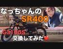【バイク女子】SR400に乗ったら振動が凄かった…///【稀に暇なOL】