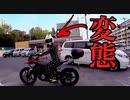 【盗難】変○ZOZOスーツライダーにバイク盗まれた!!!【バイク女子】