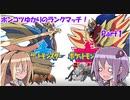 ポンコツゆかりのポケモン剣盾Part1【VOICEROID実況】