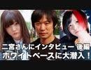 【モトブログ】バイク女子2人でホワイトベースに大潜入!【二宮祥平さんと対談 後編】