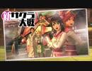 ☁ 新・太正桜に浪漫の嵐『新サクラ大戦』実況プレイ Part36