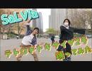 【SaLVia】テトロドトキサイザ2号踊ってみた