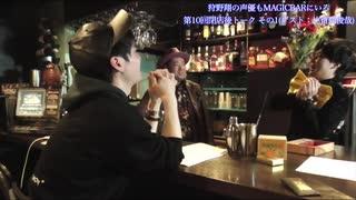【ゲスト:比留間俊哉】番組閉店後トーク(その1) 第10回 狩野翔の声優もMAGICBARにいる