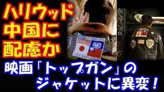 【海外の反応】 日本と 台湾の 国旗が 消