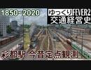 【Transport Fever 2 定点観測】彩都駅 今昔【ゆ交史OVA】