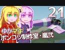 【Stormworks】ゆかマキぽんこつ制作室・嵐弐21