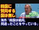【海外の反応】 WTO 韓国の主張を 支持する国は 1カ国もなかった 「世界は日本に味方した」