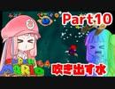 【マリオ64】1日64秒しかゲームできない茜ちゃん実況 10日目