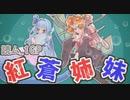 【読ム-1グランプリ2020】紅蒼姉妹【No.16】