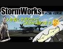 【StormWorks】人を殺しすぎたのでこれから助けます
