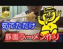 【料理したことねぇ】豚園ラーメンを茹でる!!