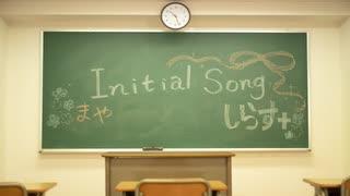 【まや×しらす+】Initial Song【オリジナル振付】