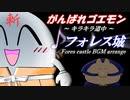 【がんばれゴエモン きらきら道中】フォレス城 BGM 2020【好き放題アレンジ】