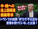 【海外の反応】 トランプ大統領、WTOの 韓国・中国に対する 「途上国優遇」 見直しを要求!