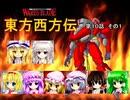 【東方卓遊戯】 東方西方伝 10-1 【ワースブレイド】