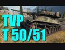 【WoT:TVP T 50/51】ゆっくり実況でおくる戦車戦Part702 byアラモンド