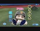 【ゆっくり実況】スーパーサブが行く三冠王への道! Part12 【パワプロ マイライフ】