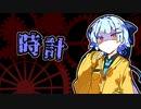 【VOICEROID劇場】琴葉葵は時計を見ていた